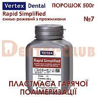 Vertex Rapid Simplified (Вертекс рапід сімпліфід) порошок (полімер) 500гр колір №7 синьо-рожевий з прожилками