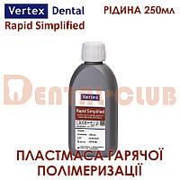 VERTEX RAPID SIMPLIFIED (ВЕРТЕКС РАПІД СІМПЛІФІД) рідина (мономер) 250 мл