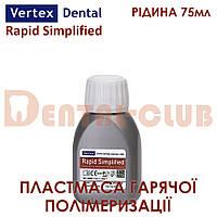 VERTEX RAPID SIMPLIFIED (ВЕРТЕКС РАПІД СІМПЛІФІД) рідина (мономер) 75 мл