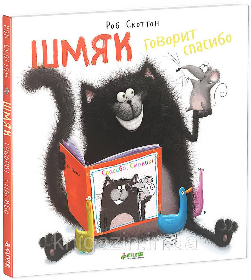 Детская книга Роб Скоттон: Шмяк говорит спасибо Для детей от 3 лет