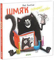 Детская книга Роб Скоттон: Шмяк говорит спасибо Для детей от 3 лет, фото 1