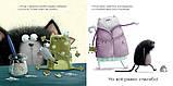 Детская книга Роб Скоттон: Шмяк говорит спасибо Для детей от 3 лет, фото 2
