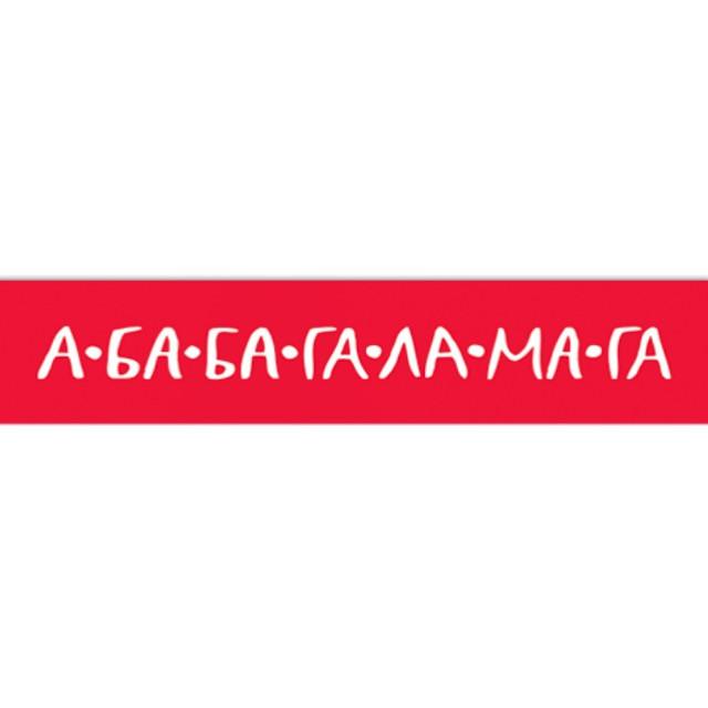 Издательство А-ба-ба-га-ла-ма-га