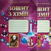 Хімія 8 клас. Робочий зошит в 2-х частинах