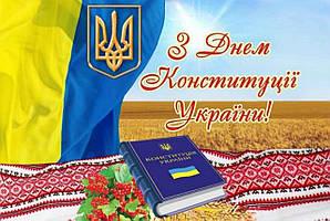 Акция ко Дню Конституции Украины!