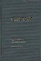 Современный русский перевод. Учебное издание 073, твердый переплет, серая (артикул 1206)