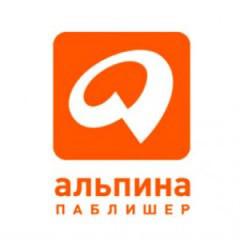 Издательство Альпина