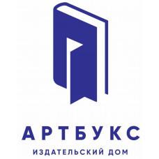 Издательство АРТБУКС