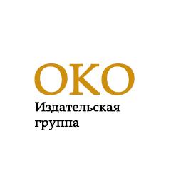 Издательство Око