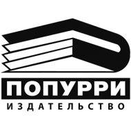 Издательство Попурри