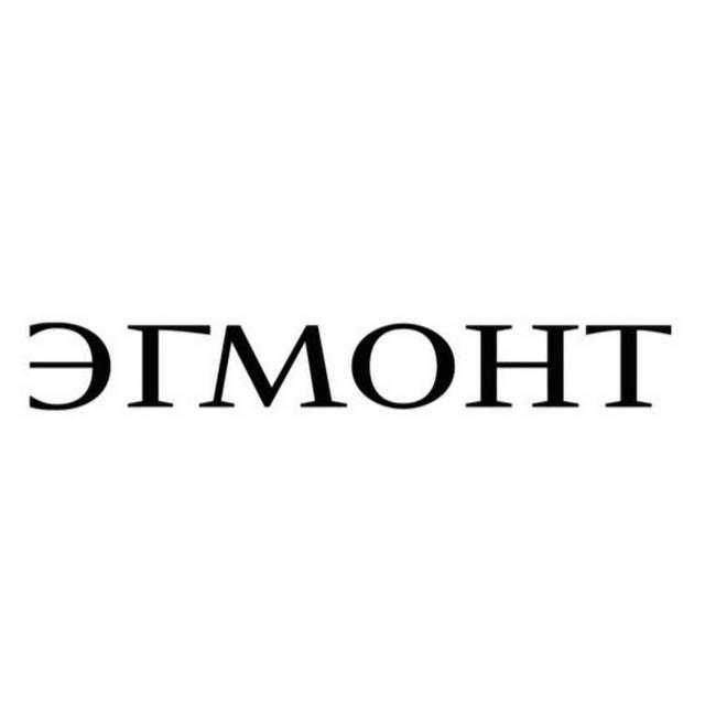 Издательство Эгмонт