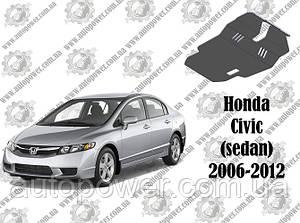 Защита HONDA CIVIC (седан) МКПП /АКПП V-1.8 2006-2012