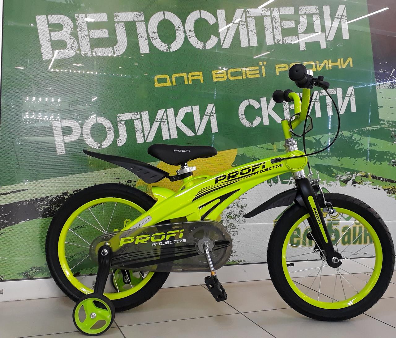 """Велосипед Profi 16"""" PROJEKTIVE на магнієвій рамі"""