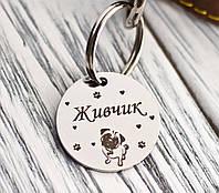 Адресник жетон для собак, медальон с гравировкой - кулон круг