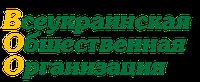 Регистрация общественной организации, благотворительного фонда