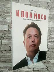 """Книга """"Илон Маск. Tesla, SpaceX и дорога в будущее"""" Эшли Вэнс"""