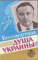 Бессмертная Душа Украины Федор Моргун