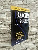 Книга «Законы победителей» Бодо Шефер