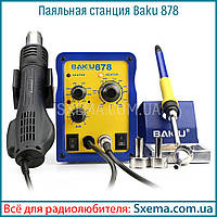Паяльная станция Baku 878 фен+паяльник, 3 ручных регулятора, пайка SMD, BGA, QFP,SOIC, PLCC