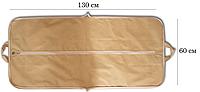 Складной чехол\кофр для одежды с ручками 60*130 см (бежевый)