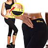 """КОМПЛЕКТ """"Hot Shapers"""" Бриджи + ТОП для похудения, фитнеса одежда, фото 7"""