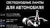 Світлодіодні автомобільні лампи Лід Led h1/h3/h7/h4 В наявності є всі цоколя!, фото 6