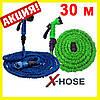 Шланг для полива X HOSE 30 м с распылителем, садовый шланг, поливочный шланг для сада ЗЕЛЕНЫЙ, фото 8