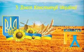 Поздоровлення з Днем Конституції України!!!