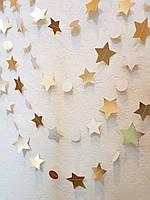 Гирлянда бумажная 2м из звезд и кругов для праздничного декора
