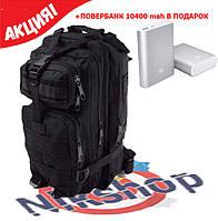 Тактический рюкзак вместимость 25 литров +ПОВЕРБАНК В ПОДАРОК