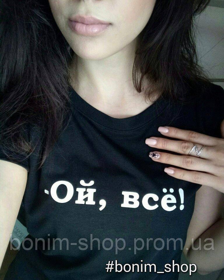 Черная женская футболка с принтом -Ой, всё!