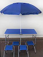 Раскладной удобный синий стол для пикника и 4 стула + зонт 1,6 м с воздушным клапаном в ПОДАРОК !