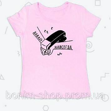 Розовая женская футболка с принтом Давай навсегда