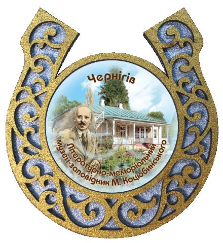 Магнит подкова. Чернігів. Музей М. Коцюбинського
