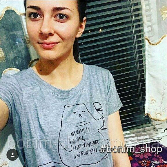 Серая женская футболка с принтом My name is Alina, I like vinishko a ne konfetki