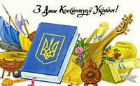 Вітаємо всіх з Днем Конституції України і повідомляємо графік роботи в святкові дні!