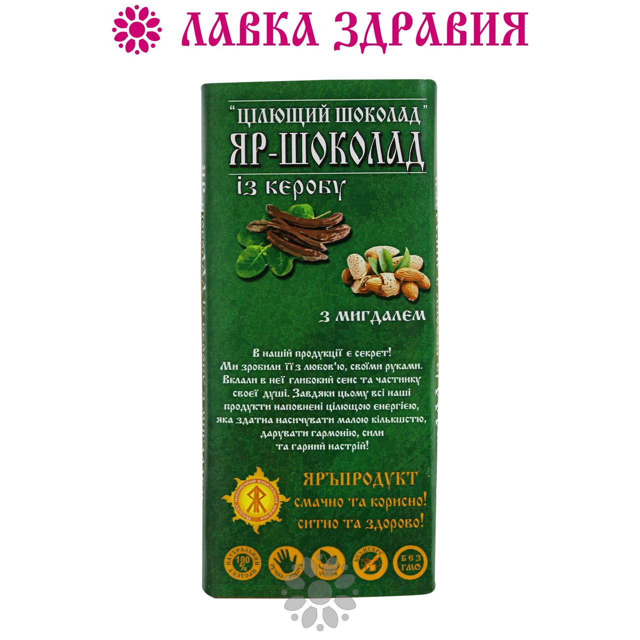 Яръ-шоколад с кэробом и миндалем, 100 г
