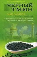 Черный тмин. Целебные свойства.  Ибн Мирзакарим ал-Карнаки