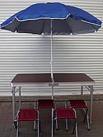 УСИЛЕННЫЙ раскладной стол + зонт в подарок,  для пикника, 4 стула, (под дерево или белый)