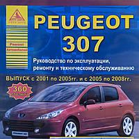 PEUGEOT 307   Модели  2001-2005 гг.  2005-2008 гг.  Руководство по эксплуатации, ремонту и обслуживанию