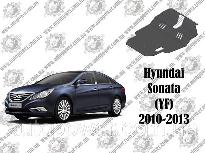 Защита HYUNDAI Sonata (YF) V-2.4 АКПП 2010-2014