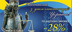 Акция -28 до дня Конституции