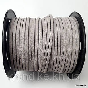 Шнур замшевый (имитация), 1.4×3 мм, Цвет: Серый
