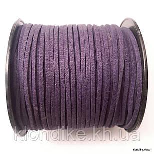Шнур замшевый (имитация), 1.4×3 мм, Цвет: Тёмно-фиолетовый