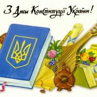 Скидка -7% на День Конституции Украины!