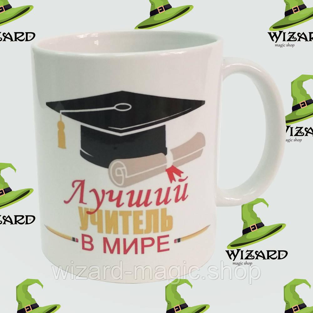 Чашка с принтом Лучший учитель в мире