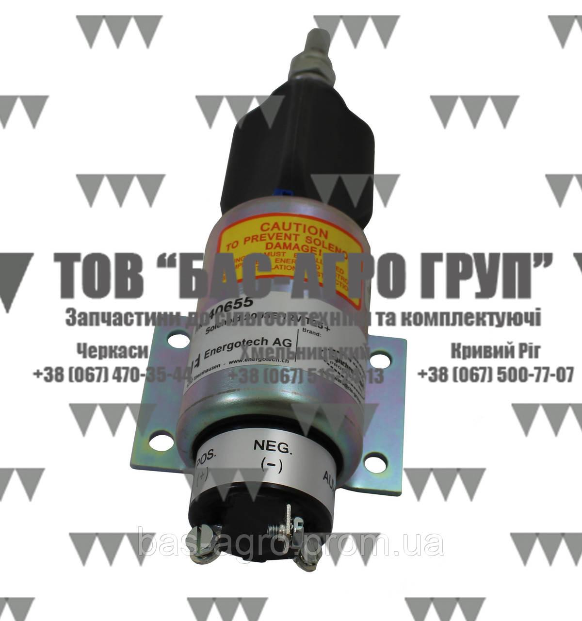 Котушка электромагнитная остановки двигателя 077299.0 Claas оригинал