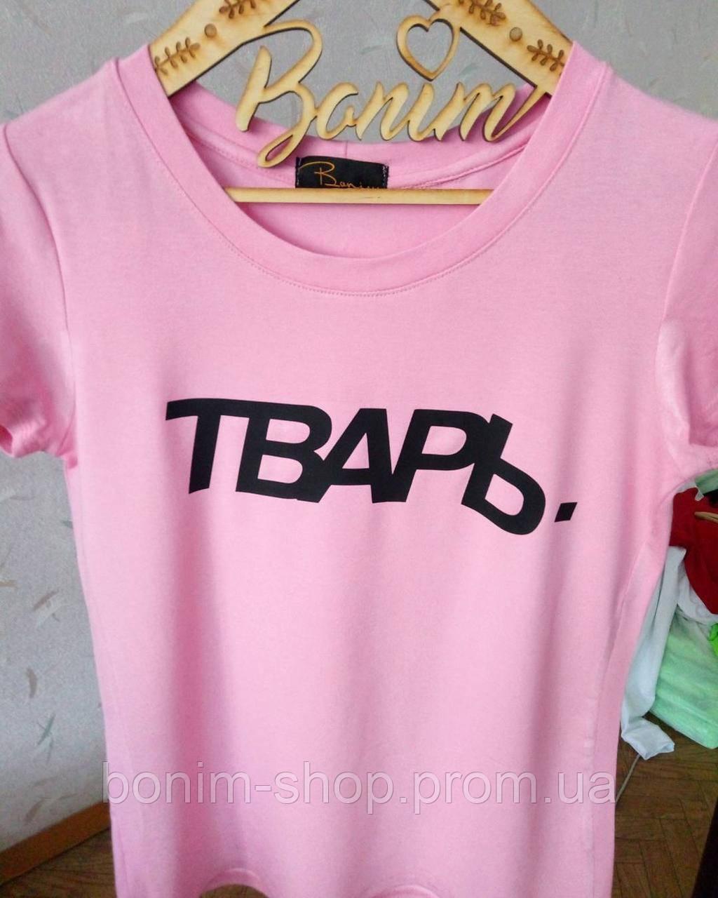Розовая женская футболка с принтом Тварь