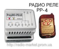 Радио реле РР-4, 4-х канальное