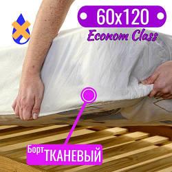 Наматрасник непромокаемый, Econom Class, тканевый борт 60х120 см.